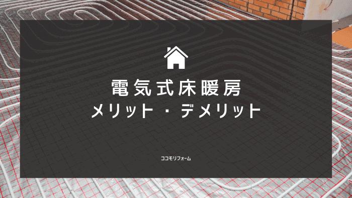 電気式床暖房メリット・デメリット