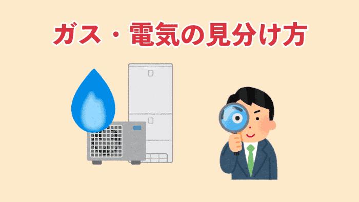 ガスと電気の見分け方