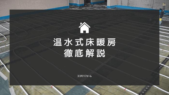 温水式床暖房とは