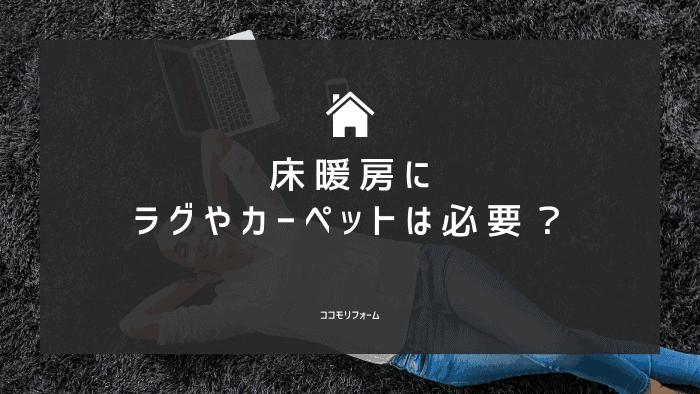 床暖房にラグやカーペットは必要か