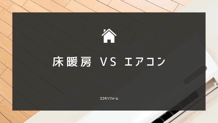 床暖房 VS エアコン