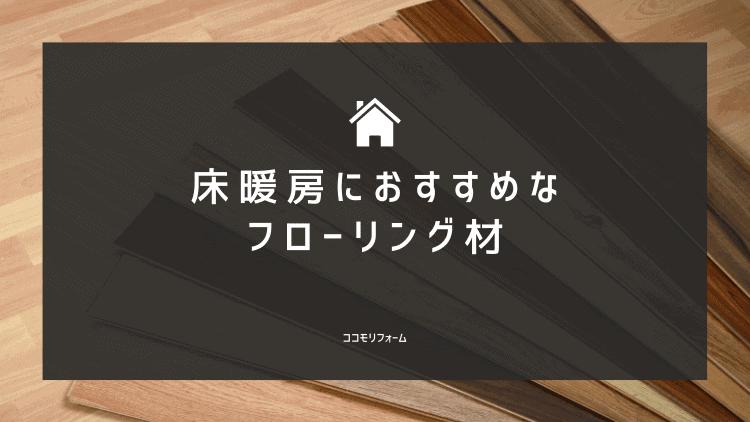 人気の床材は?床暖房用フローリング材おすすめ5選