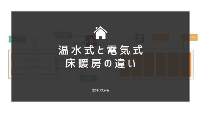 【床暖房】温水式と電気式の違い