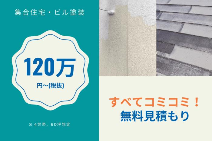 集合住宅・ビル塗装の価格