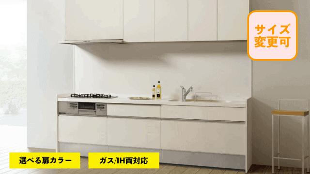 システムキッチン シエラ I型2550mm