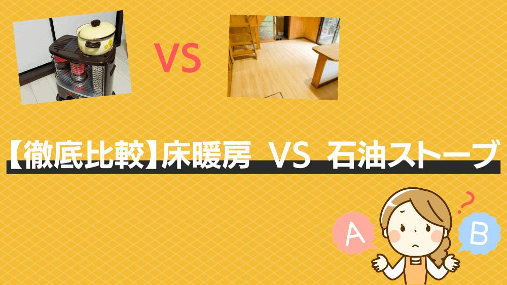 床暖房と石油ストーブの比較