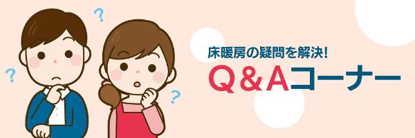 床暖房Q&A
