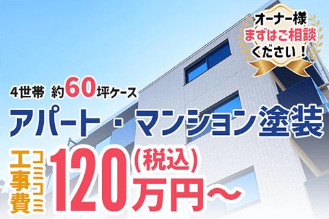 アパート・マンション塗装プラン